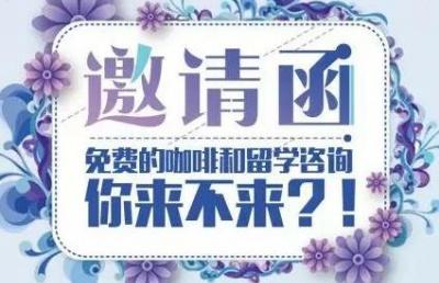 【活动】美英港澳加新德韩研究生申请咨询会