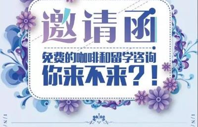 【活动】3.13山东财经大学留学申请咨询会