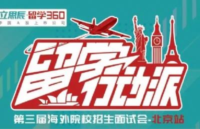 【3.23北京站】留学行动派――第三届海外院校招生面试会