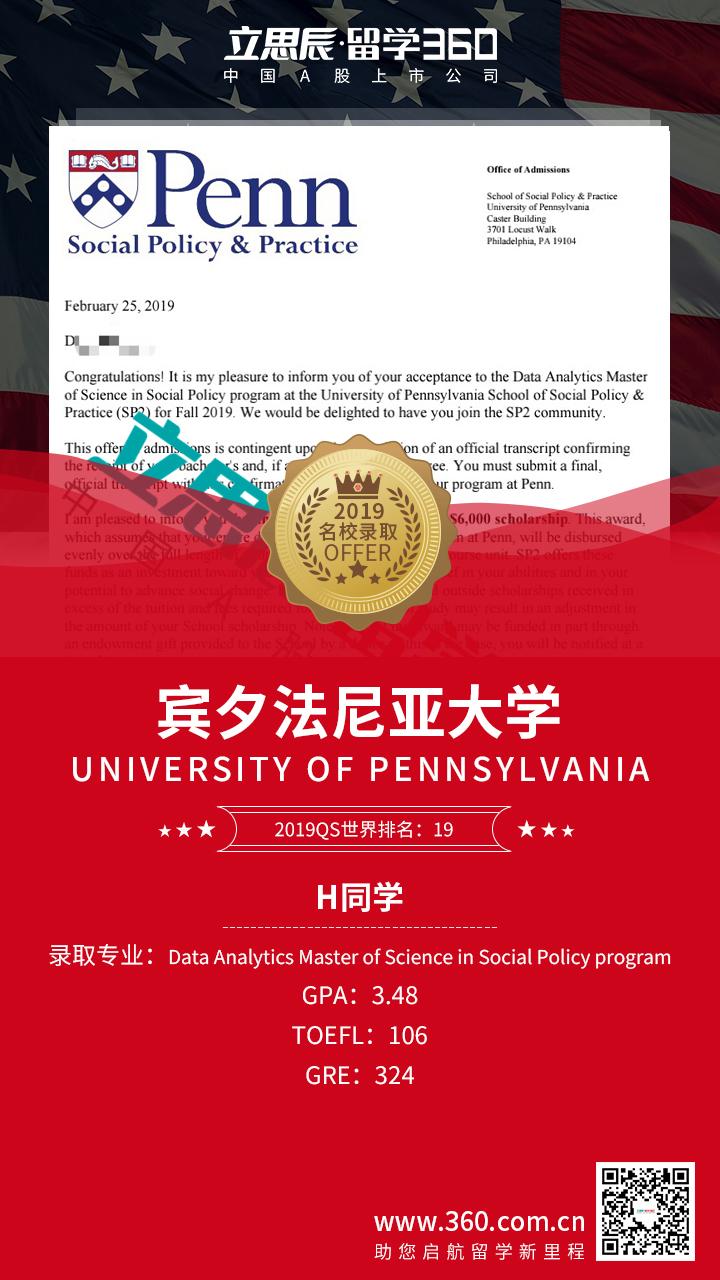 精准选校,优质文书助力跨专业申请宾夕法尼亚大学