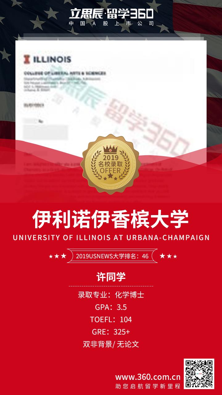 双非背景,再次逆袭,祝贺许同学收获专排TOP5的UIUC博士全奖offer
