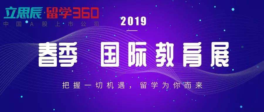 2019年春季国际教育展(长沙)未来已来 为你而来