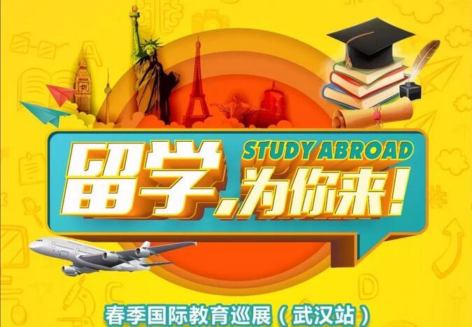 必胜28为你来丨立思辰必胜28360春季国际教育巡展―武汉站