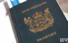新西兰留学:办理新西兰签证难吗?办理新西兰签证步骤有哪些?