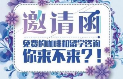 【活动】3.15山东建筑大学留学申请咨询会