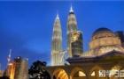 马来西亚留学大概要花多少钱