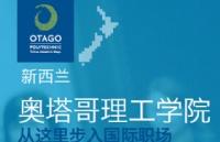 新西兰奥塔哥理工学院常见问题和重要信息