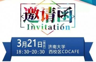 【活动】济南大学西校区留学咨询会