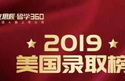 2019立思辰留学360高端录取分享会