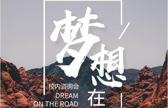 【4月11日】湖南大学世界名校申请校内咨询会