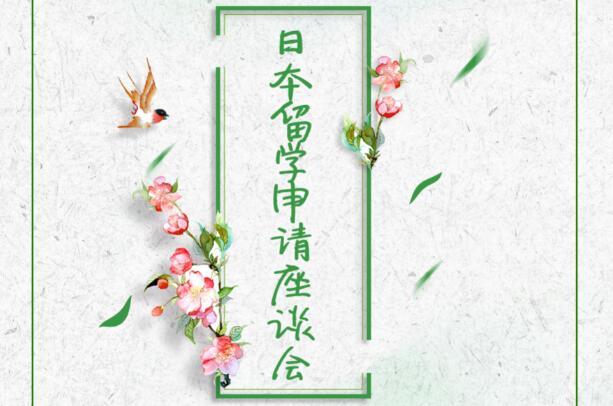【讲座】日本留学申请座谈会