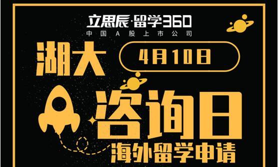 【4月10日】湖南大学北校区校内咨询会
