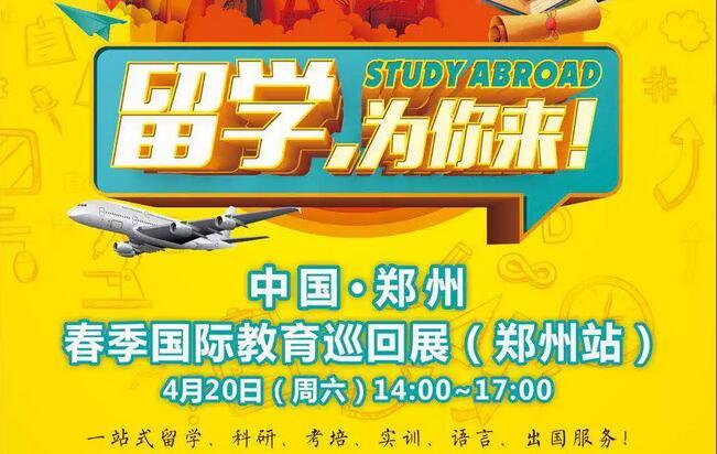 携手春天,与梦同行丨4月20日相约春季国际教育巡回展(郑州站)