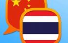 泰国留学专家访谈:泰国式教育PK中国式教育
