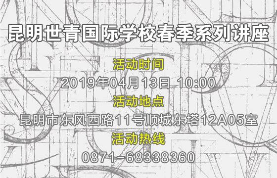 【本周六】昆明世青国际学校春季系列讲座