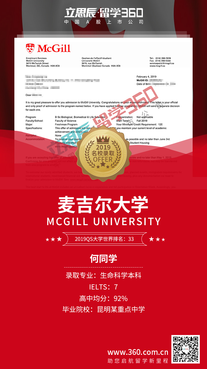 学习成绩优秀多次竞赛获奖成功获得麦吉尔大学生物专业offer