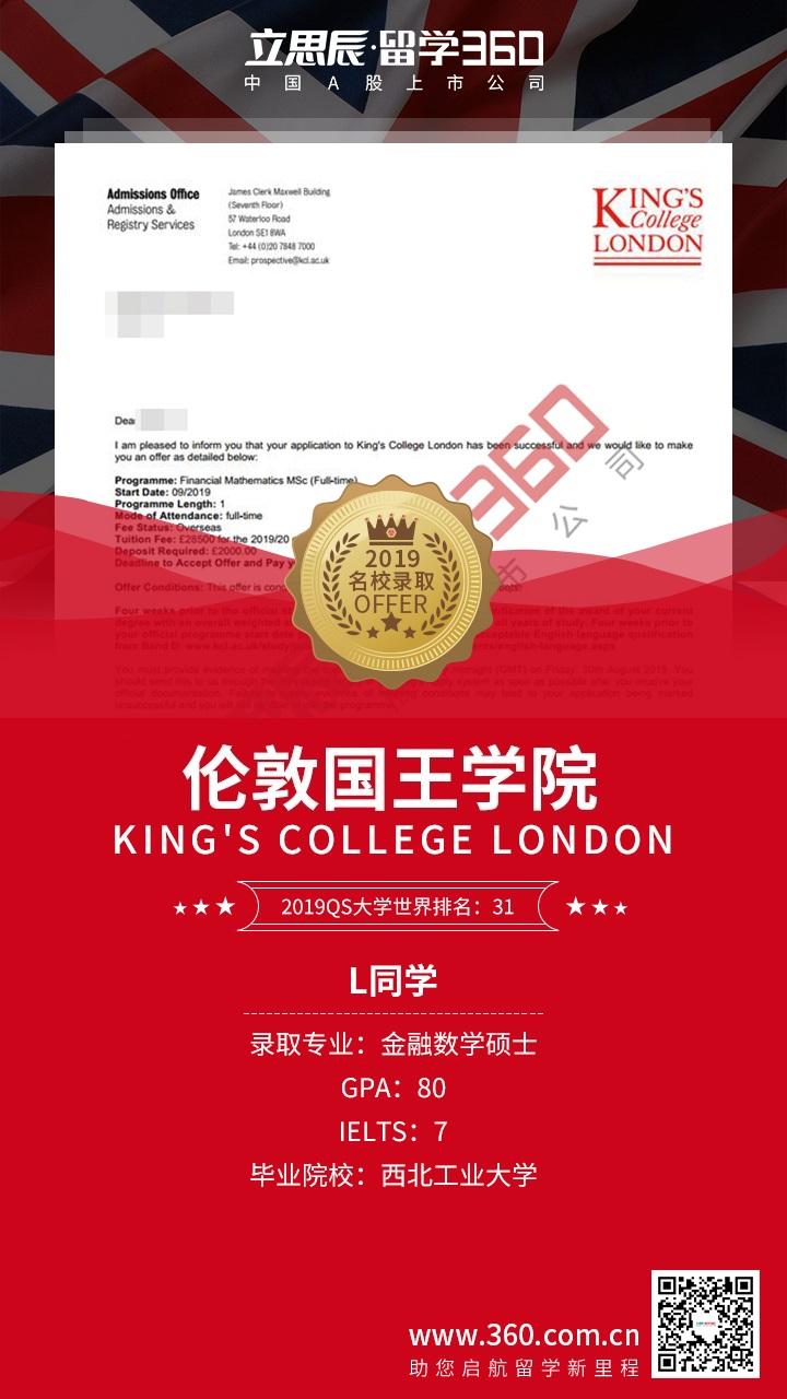 西工大无雅思,斩获全球排名31的伦敦国王学院