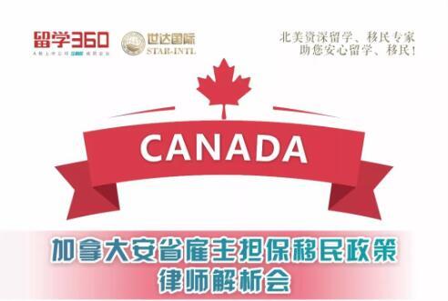 【活动】加拿大留学&安省雇主担保移民政策律师解析会