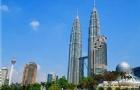 马来西亚留学问题总结