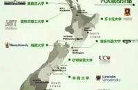 新西兰大学最新排名出炉,想要申请留学移民的你有福了!