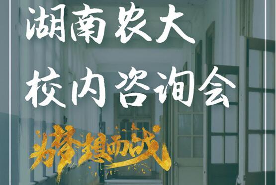 【4月15-18日】湖南农业大学校内咨询会