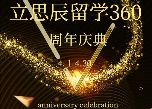 """""""豪""""礼相送! 4月21日,四川立思辰留学360周年盛典重磅来袭!"""