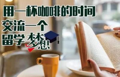【活动】山东大学软件园校区留学申请咨询会