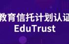 新加坡私立院校,难以抉择?认准新加坡EduTrust认证!