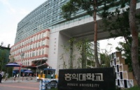 韩国著名的美术设计大学――弘益大学