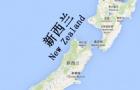 新西兰留学旅游:新西兰入境和旅游须知