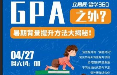 【活动】GPA之外?暑期背景提升方法大揭秘!