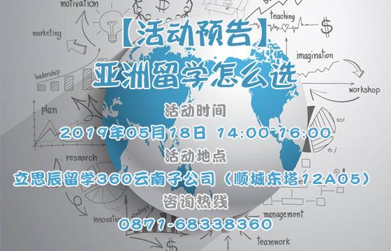 【活动预告】亚洲留学怎么选