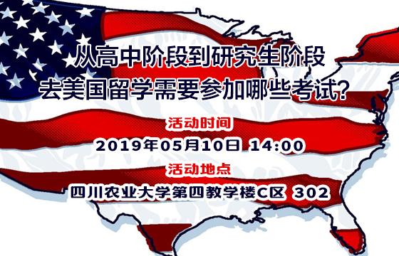 【讲座】从高中阶段到研究生阶段,去美国留学需要参加哪些考试?