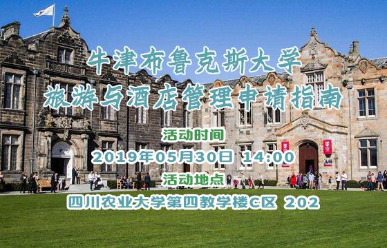 【讲座】牛津布鲁克斯大学旅游与酒店管理申请指南