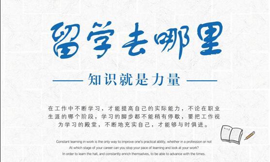 【知识历史力量】留学知识中南大学校内咨询会