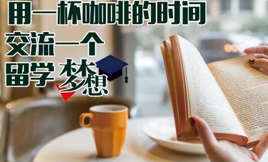 【活动】理工学院留学申请咨询会