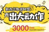 心动吗?新西兰教育联盟3000RMB现金机票补贴给到你!