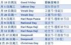 留学生活必备!新加坡公共假期一览表