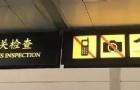 中国人在澳洲机场打了个电话,就遭到遣返!这些事,央视、大使馆已多次警告!