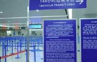 好消息!中国这一大省对新西兰华人开放144小时过境免签!