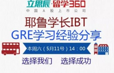 【活动】5月11号耶鲁学长IBT和GRE学习经验分享