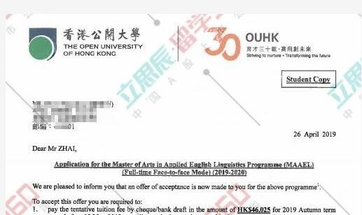 自考本科也能上名校,恭喜翟同学获得香港公开大学offer!