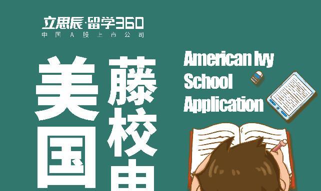 【活动】敲黑板、划重点!美国藤校申请专题讲座来啦!