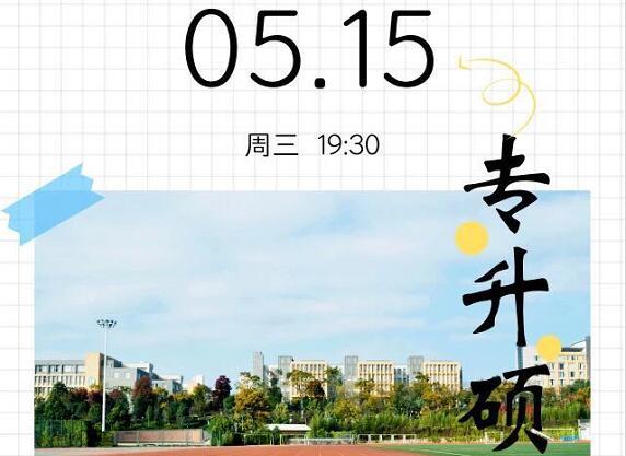 #校园专场第四站# 云南交通职业技术学院