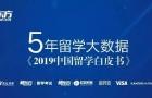 2019年中国留学白皮书新鲜出炉!首选美英澳加,商科最热门!