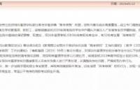 """深圳富源学校""""高考移民""""事件最终结果敲定!弄虚作假必不可取........"""