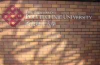 香港理工大学专业会计硕士面试问题汇总