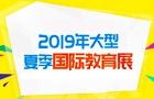 2019年大型夏季国际教育展