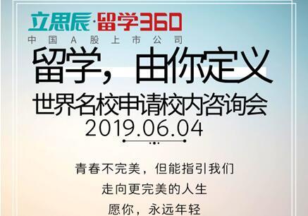【6月4日】湖南大学北校区校内咨询会