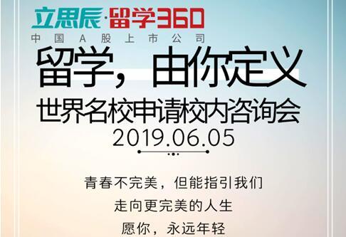 【6月5日】湖南大学天马公寓校内咨询会
